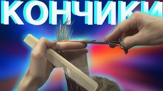 Как подстричь концы волос // Стрижем кончики // Как подровнять концы волос в домашних условиях
