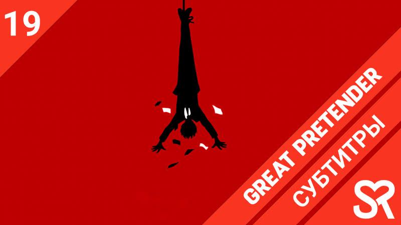 субтитры 19 серия Great Pretender Великий притворщик by Hakiri лолечка SovetRomantica