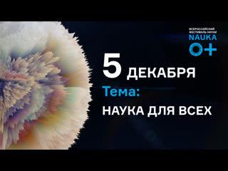ВСЕРОССИЙСКИЙ ФЕСТИВАЛЬ НАУКИ NAUKA 0+ В НОВОСИБИРСКОЙ ОБЛАСТИ -  - Наука для всех