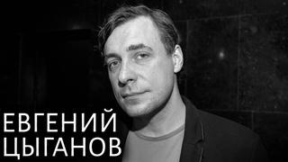 Евгений Цыганов: В театре я удивительным образом оказался в 9 лет