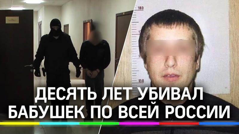 Обезврежен поволжский маньяк Он десять лет убивал бабушек по всей России