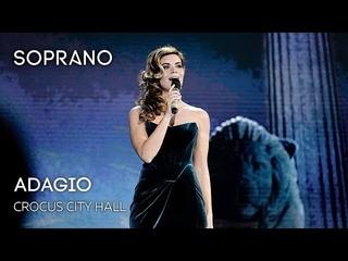 SOPRANO Турецкого - Adagio (Концерт в Crocus City Hall)