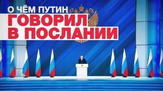 17-е обращение к парламенту: главное из послания Путина Федеральному собранию