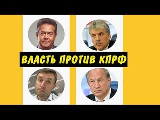 Как власть борется с КПРФ: Платошкин, Бондаренко, Грудинин, Рашкин