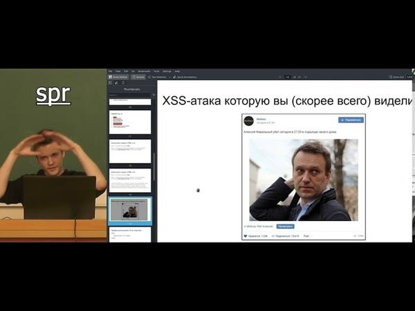 Web XSS SQLi Основы практической информационной безопасности Кружок CTF от команды SPRUSH