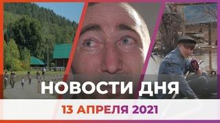 Новости Уфы и Башкирии : бездомные, паводок в поселке, туризм