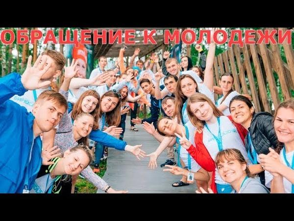 Обращение к молодежи Подмена культур 2020 Трезвая Россия Возрождение Руси культуры и традиций