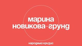 Народный кризис: Марина Новикова-Грунд отвечает на ваши вопросы