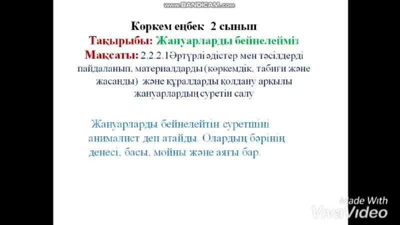 К Еңбек жануарлар бейнелейміз