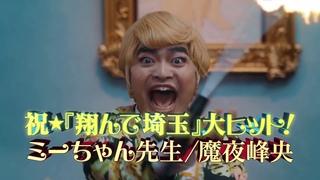 Patalliro Live-Action movie 60 sec. trailer