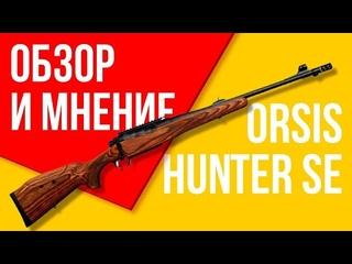 ORSIS Hunter SE обзор, мнение и приключения с карабином ОРСИС