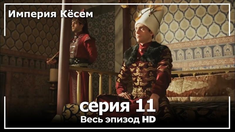 Великолепный век Империя Кёсем серия 11