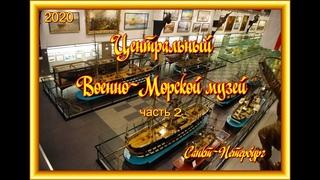 Центральный Военно-Морской музей имени Петра Великого. St. Petersburg, the Central Naval Museum (N2)