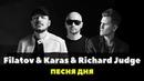 Filatov Karas - Всю ночь (feat. Richard Judge)