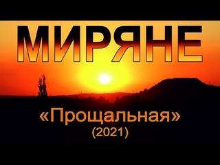 """проект """"Миряне"""" - 2021 - Прощальная"""