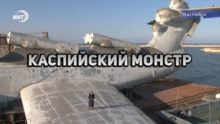 """Каспийский монстр экраноплан """"Лунь"""""""