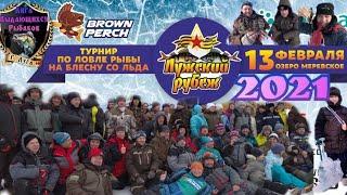 151 участник Хардкор в Глухозимье /Турнир Лужский Рубеж 2021/1000 лунок куча РЫБЫ.