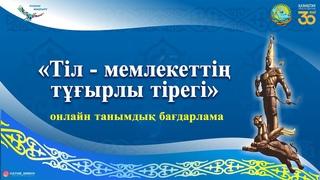 «Тіл мемлекеттің тұғырлы тірегі» онлайн познавательная программа