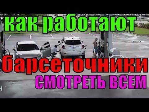 Дорожные БАРСЕТОЧНИКИ
