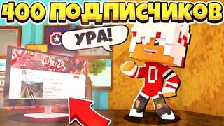 """400 Подписчиков На канале  """"DanZa"""" Я  попал  в Аварию!!!"""