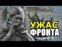 Ужасы Ленинградского фронта. Как такое можно пережить! Воспоминания о войне Часть 1