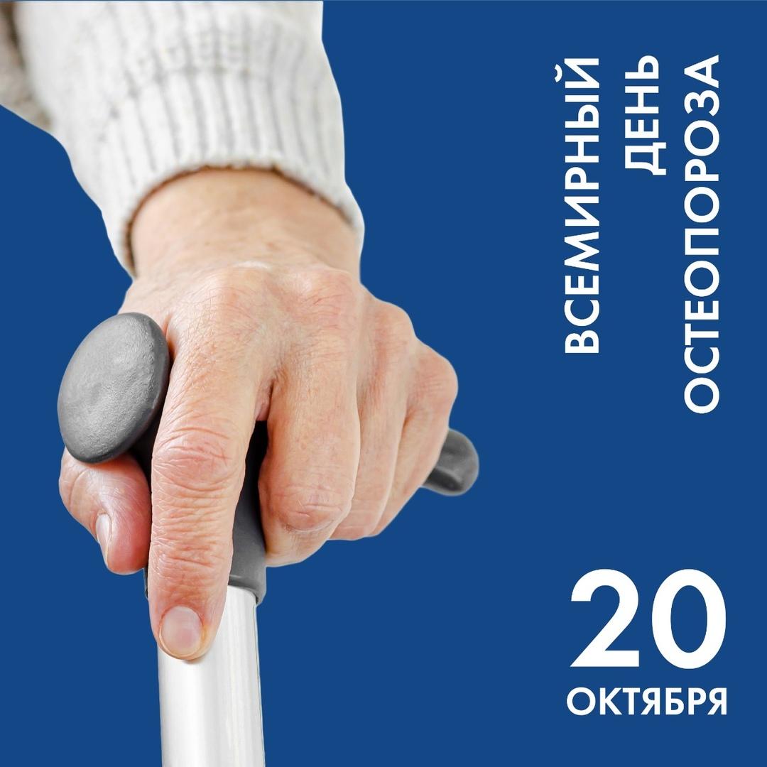 Начиная с 1997 года, по инициативе ВОЗ 20 октября объявлено Всемирным днем борьбы с остеопорозом