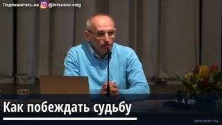 Торсунов О.Г. Как побеждать судьбу