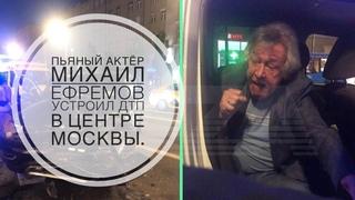 вот к чему приводит, самодезинфекция, когда и так тотальныйВодитель, в которого врезался пьяный Ефремов умер в 6605