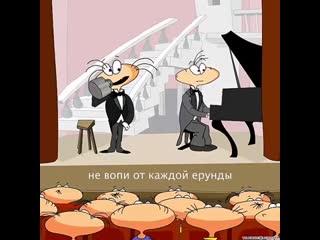 Это не пипец (смешная песня Масяни) (скачатьвидеосютуба.рф).mp4