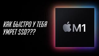 SSD на Mac с M1 — главная проблема новых компьютеров Apple? Как выбрать новый Мак М1 | ТехРазбор №18