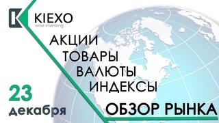 Kiexo. Нефть дешевеет из-за угроз Трампа. 23.12