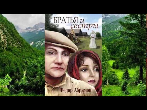 ФЁДОР АБРАМОВ БРАТЬЯ И СЕСТРЫ 13