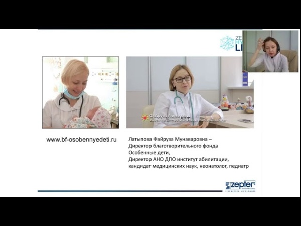 Вебинар Цветотерапия Биоптрон для лечения страхов и боли у детей