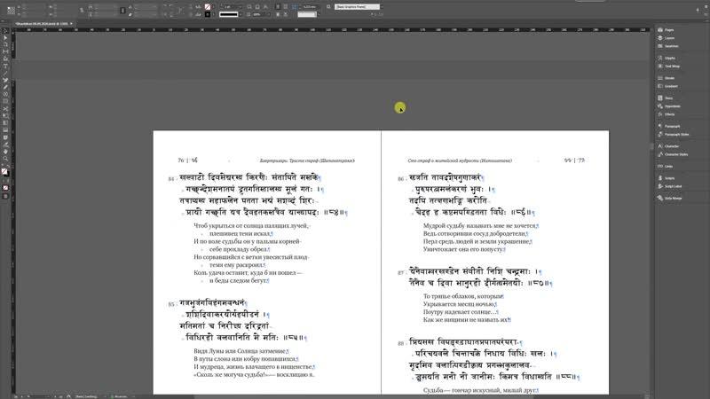 Расстановка стихотворных размеров Бхартрихари