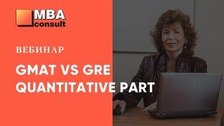 "Вебинар ""GMAT vs GRE Quantitative Part"""