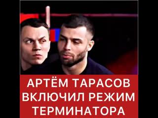 Артём Тарасов - Терминатор💣