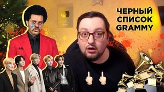ВИКЕНД ПОДПИСАЛ СЕБЕ ПРИГОВОР   The Weeknd VS The Grammy Awards