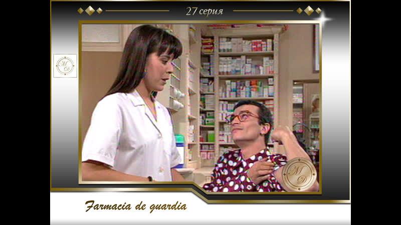 Farmacia de Guardia T1xCAP27 Дежурная аптека 27 серия