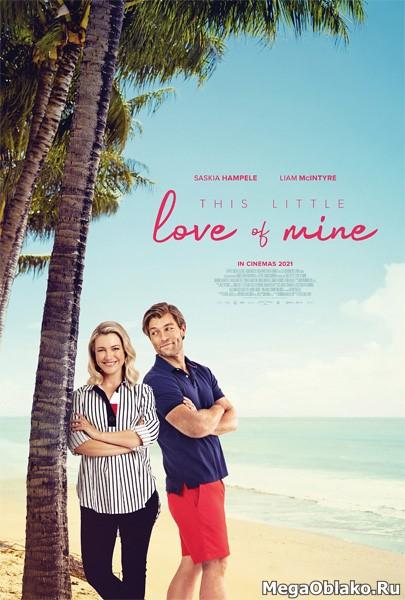 Моя маленькая влюбленность / This Little Love of Mine (2021/WEB-DL/WEB-DLRip)