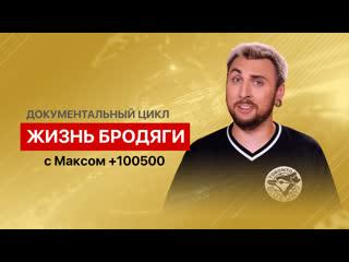 """Документальный цикл - """"ЖИЗНЬ БРОДЯГИ"""" с Максом +100500"""