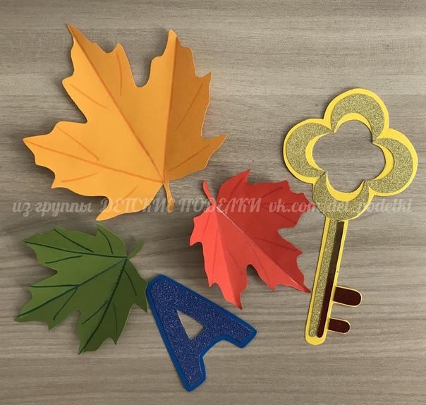 Поделка-подарок на 1 сентября «Золотой ключик к знаниям» Готовимся.