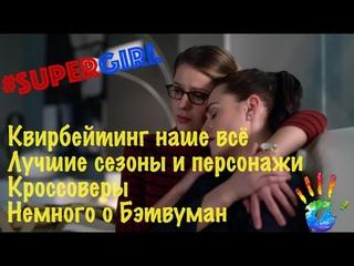 Supergirl (Супергёрл) | Квирбейтинг - наше всё!