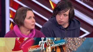 Маша и мамаша. Мужское / Женское. Выпуск от