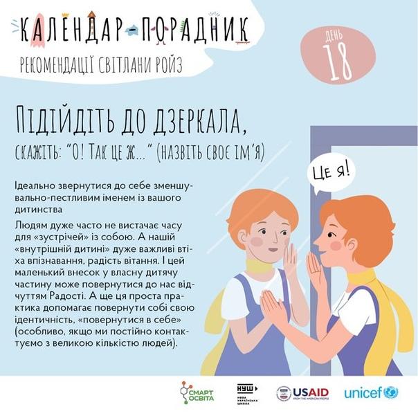 "Календар турботи про себе У цьому.. | Kinder club ""Peppi"" Измаил | ВКонтакте"