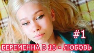 ЗАЛЕТЕЛА ОТ 15 ЛЕТНЕГО ДРУГА! БЕРЕМЕННА В 16. РОССИЯ   3 СЕЗОН, 3 ВЫПУСК   ЛЮБОВЬ, УФА