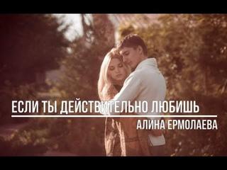 Если ты действительно любишь