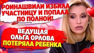 Дом 2 Новости и Слухи (). Ольга Орлова потеряла ребенка.