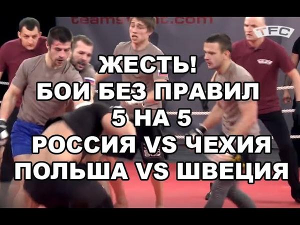 ЖЕСТЬ БОИ БЕЗ ПРАВИЛ 5 НА 5 РОССИЯ VS ЧЕХИЯ ПОЛЬША VS ШВЕЦИЯ ММА И UFC ОТДЫХАЮТ