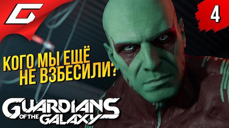 КУДА ПОДЕВАЛСЯ КОРПУС НОВА ➤ Marvel's GUARDIANS of the GALAXY ◉ Прохождение 4