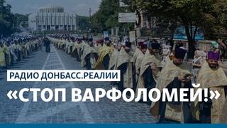 LIVE | Кремль берётся в Украине за «религиозную карту»? | Радио Донбасс.Реалии
